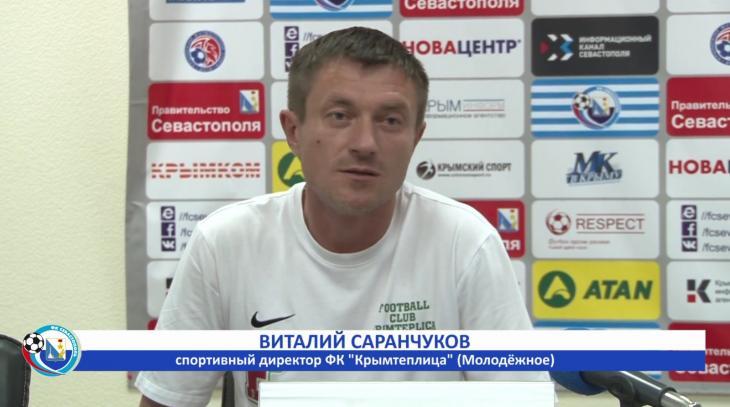 Виталий Саранчуков