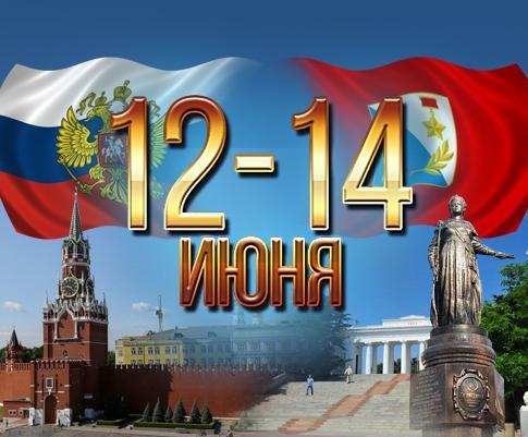 Поздравляем с Днем России и 235-й годовщиной со дня основания Севастополя!